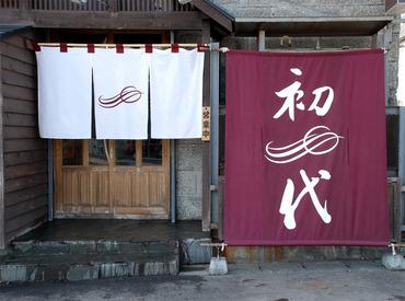らーめん初代 小樽本店の画像・写真