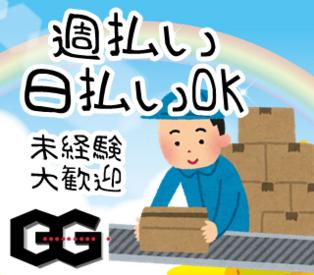 株式会社G&G 長岡営業所の画像・写真