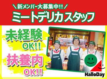 ハローデイ 井堀店の画像・写真
