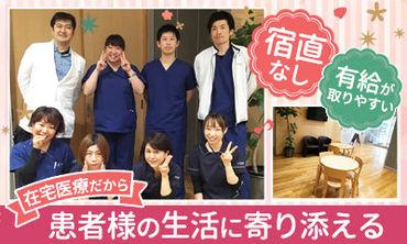 磐田在宅医療クリニックの画像・写真