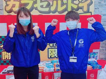 株式会社クリエイトグループ 広島支店 ES事業部の画像・写真