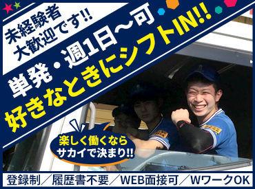 株式会社サカイ引越センター 福島支社の画像・写真