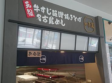 かま濃 東山公園店 (勤務地:東山動植物園内)の画像・写真