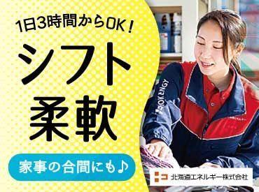 北海道エネルギー チャレンジ三番通SSの画像・写真