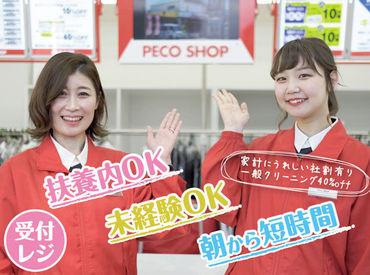 PECO SHOP(ペコショップ) 矢野神崎店の画像・写真