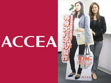 アクセア 大阪・梅田店の画像・写真