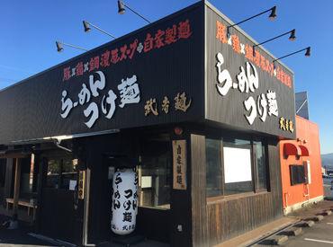 武者麺根来インター店の画像・写真
