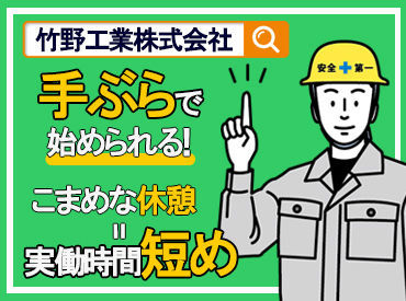 竹野工業株式会社 の画像・写真