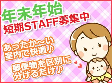 日本郵便株式会社 新仙台郵便局の画像・写真