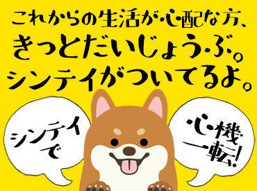 シンテイ警備株式会社 熊谷支社の画像・写真