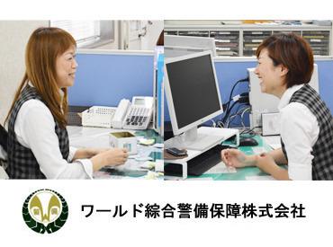 ワールド綜合警備保障株式会社の画像・写真