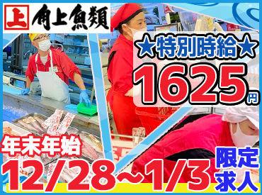 角上魚類株式会社 流山店【032】の画像・写真