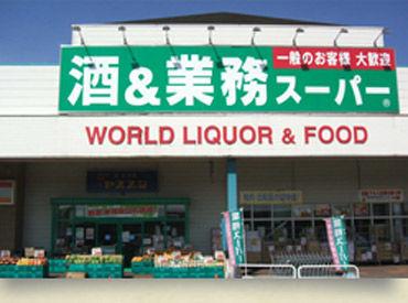 酒&業務スーパー ワッセ店 (株式会社ヤスブン)の画像・写真