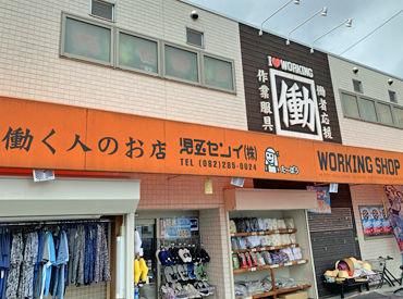 児玉センイ株式会社 矢賀店の画像・写真
