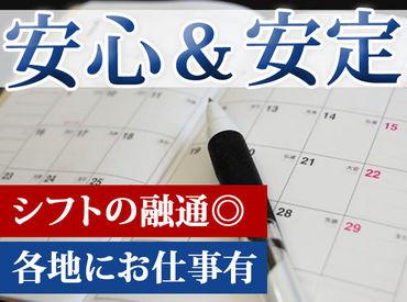 シンテイ警備株式会社 横浜支社 ※川崎区エリア/A3203000139の画像・写真