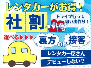 スカイレンタカー九州株式会社の画像・写真