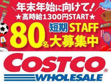 コストコホールセールジャパン株式会社の画像・写真
