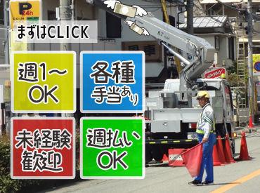 大日警備株式会社 神戸支店 ※兵庫区エリアの画像・写真
