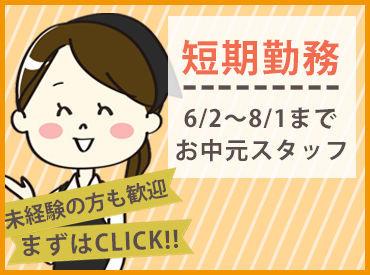 株式会社阪急阪神百貨店 三田阪急の画像・写真