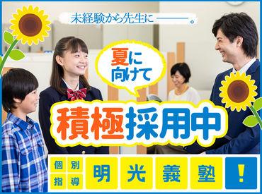 明光義塾甲府昭和教室の画像・写真