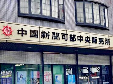 有限会社中国新聞可部中央販売所の画像・写真