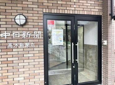 中日新聞 八日市専売所 高木新聞店の画像・写真