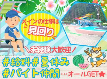 須高広域総合プール サマーランドの画像・写真