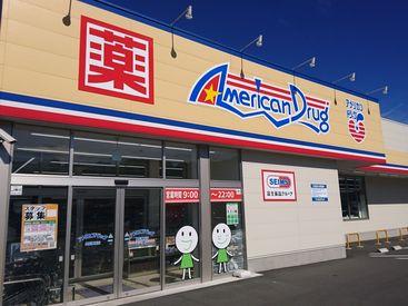 アメリカンドラッグ 大豆島店 (株式会社モリキ)の画像・写真