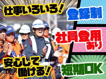 株式会社CGSコーポレーション 岩国営業所の画像・写真