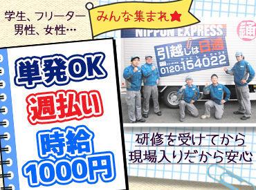日本通運株式会社 八戸支店の画像・写真