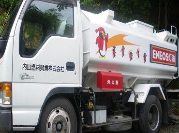 内山燃料興業株式会社の画像・写真