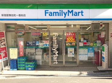 ファミリーマート 新宿歌舞伎町一番街店※12/1リニューアルOPENの画像・写真