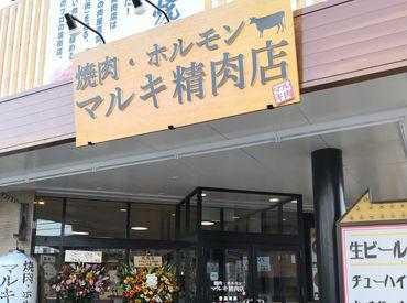 焼肉・ホルモン マルキ精肉店 田辺店の画像・写真