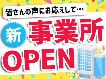 日伸セフティ株式会社 横浜リクルートセンターの画像・写真