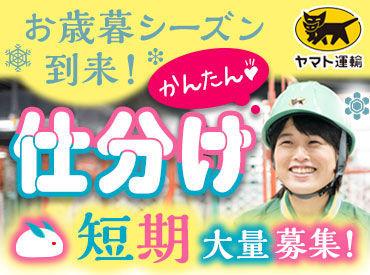 ヤマト運輸株式会社 名取支店/名取増田センターの画像・写真