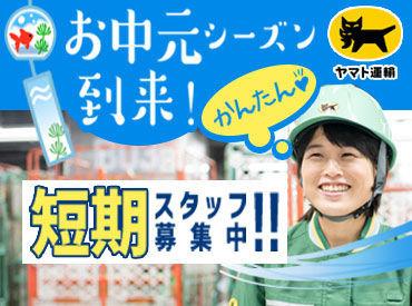 ヤマト運輸(株) 大阪ベース店の画像・写真