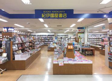 紀伊國屋書店 徳島店の画像・写真