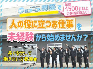 株式会社コープ葬祭 萩店の画像・写真