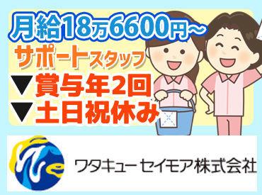 ワタキューセイモア株式会社 九州支社の画像・写真