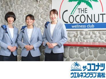ザ・ココナツウエルネスクラブ 高松の画像・写真