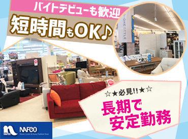 株式会社ナフコ/ホームプラザナフコ 加古川店の画像・写真