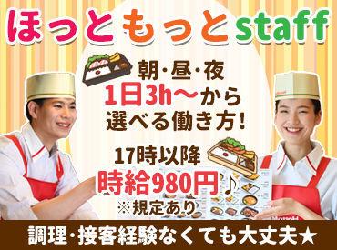 ほっともっと(Hotto Motto)尾道美ノ郷店の画像・写真