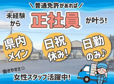 三浦運輸株式会社の画像・写真