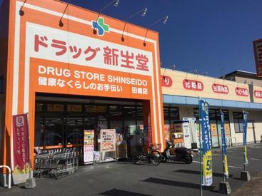 ドラッグ新生堂 室見駅店の画像・写真
