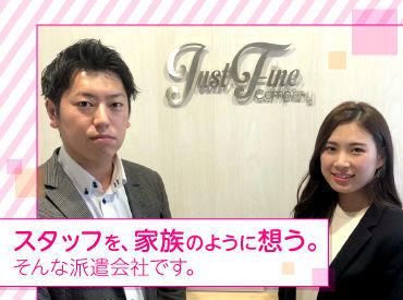株式会社ジャストファイン(梅田オフィス)/UM0428の画像・写真