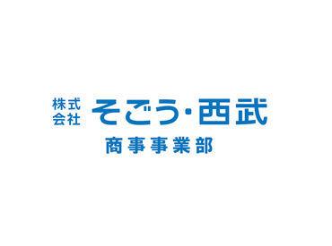 株式会社そごう・西武(東日本商事部)の画像・写真