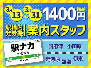 株式会社JR東日本パーソネルサービス ※勤務地:伊東の画像・写真