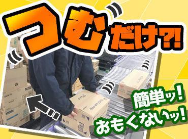 南日本運輸倉庫株式会社 千葉北営業所の画像・写真