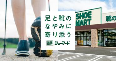 靴のシューマート 甲府昭和店の画像・写真