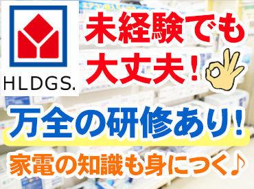 家電住まいる館YAMADA福山店※213-080の画像・写真
